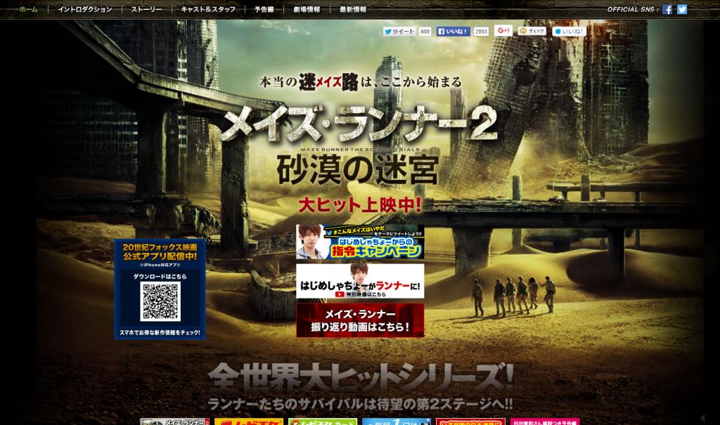 映画『メイズ・ランナー2 砂漠の迷宮』オフィシャルサイト 大ヒット上映中